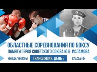 Областные соревнования по боксу памяти Героя СССР Ю.В. Исламова. День 3