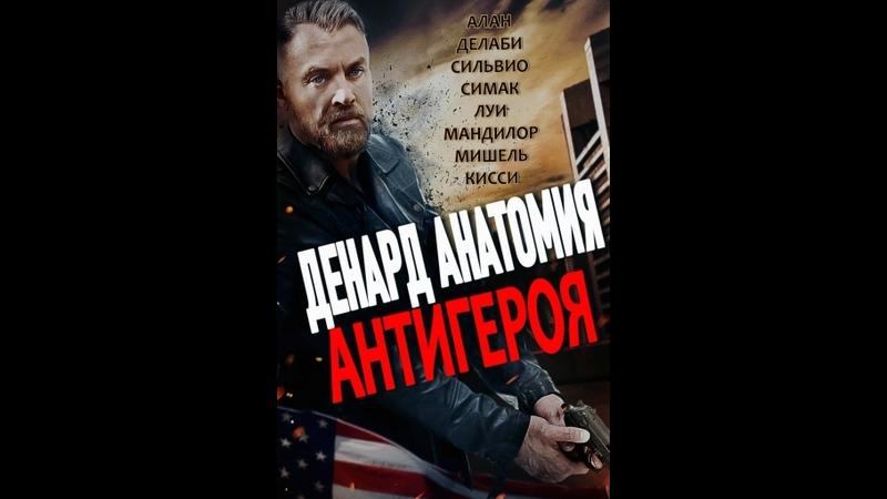Анатомия антигероя Денар 2019