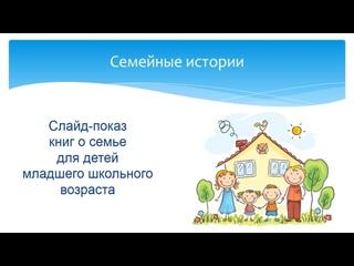 """Слайд-показ книг о семье для детей младшего школьного возраста """"Семейные истории"""""""