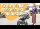 Гуляем с колясками Bugaboo в Севкабель Порт