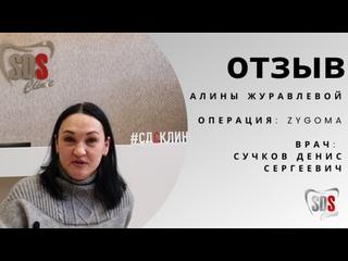 Отзыв пациентки Алины Журавлевой
