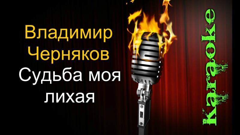 Владимир Черняков Судьба моя лихая караоке