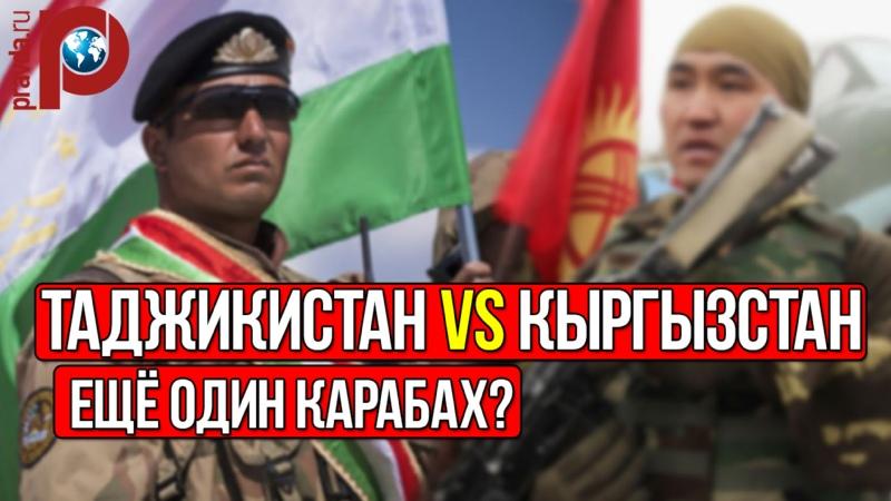 Перестрелка на таджико-киргизской границе