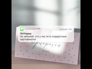 Подарочные сертификаты лазерная эпиляция Oh!Happy