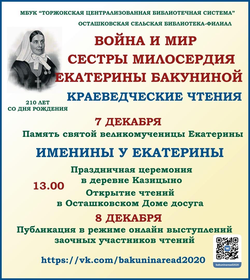 В честь 210-летия со дня рождения Екатерины Бакуниной в Тверской области проходят краеведческие чтения