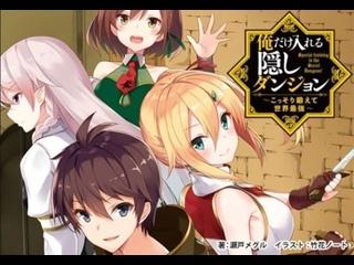 Live: Anime Rofl - Сильнейший герой, обученный в тайном подземелье!