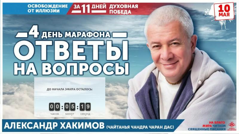 Вопросы-ответы. Встреча № 4. Александр Хакимов. 10.05.2020