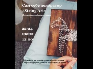 "MK ""String Art"" — интенсив. часть 1"