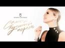 Ирина Ортман - Самый Лучший Парень 2021 ♥♫♥ 1080p ✔