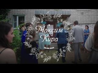 Свадьба Максима и Киры