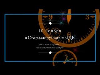 Музейно - выставочная экспозиция 10.11.2020 Старосаврушский СДК