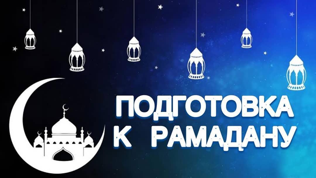 Духовное управление мусульман Саратовской области объявило конкурс «Встречаем Рамадан семьёй» на лучшее оформление дома