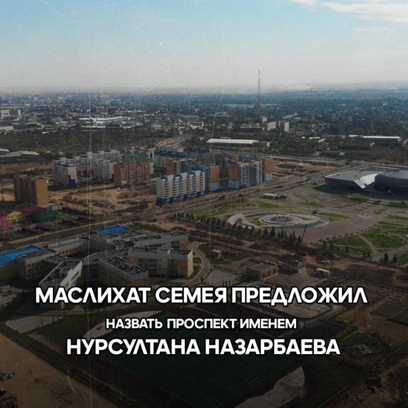 В Семее безымянному проспекту присвоят имя Нурсултана Назарбаева