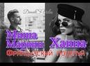 Миша Марвин Ханна - Французский поцелуй (DimakSVideo)