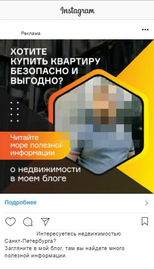 Как нарастить Instagram аудиторию топового риэлтора из Санкт-Петербурга, изображение №3
