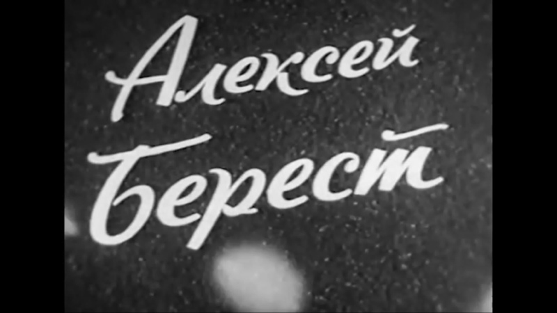 Алексей Берест Ордена Знак Почёта Ростовская киностудия 1975 г