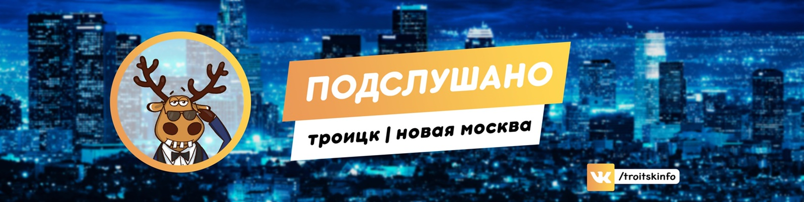 новости троицка новая москва