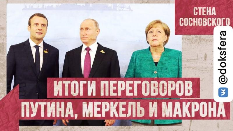 ⚡️ СРОЧНО Итоги переговоров Путина Меркель и Макрона по нормандскому формату Стена Сосновского