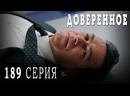 Турецкий сериал Доверенное - 189 серия русская озвучка