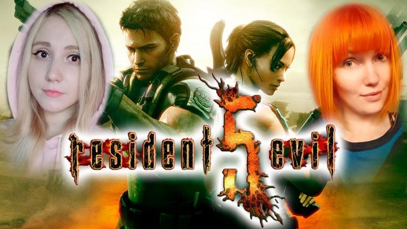 Полный забив зомби с Ирина ВРЕДНАЯ I Resident Evil 5 I 2