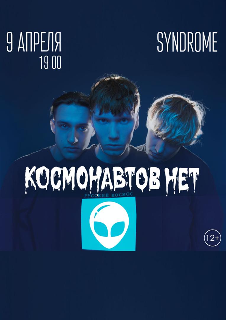 Афиша Екатеринбург 09.04 / КОСМОНАВТОВ НЕТ / ЕКБ