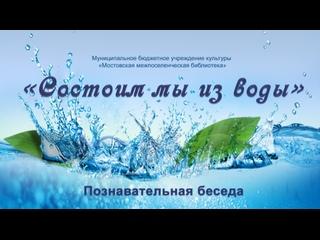 """Познавательная беседа """"Состоим мы из воды…"""""""