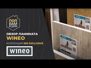 ЛАМИНАТ. Бренд «Wineo». Коллекция «500 Exclusive». Видеообзор