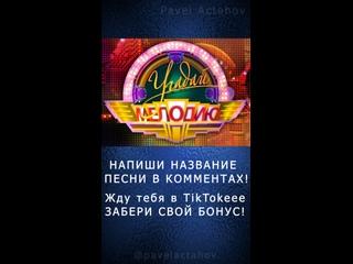 Играй с @pavelactahov ! УГАДАЙ МЕЛОДИЮ !!!