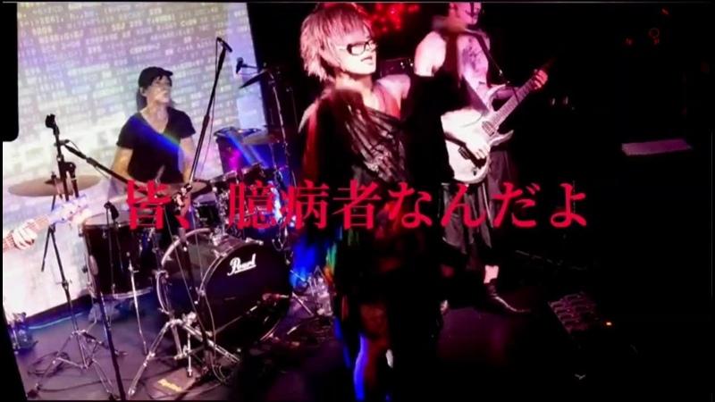 キラワレモノ Kirawaremono 「 ぴょんぴょんビーム 」 Pyon Pyon Beam LIVE MV