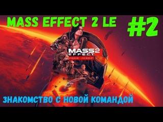 Mass Effect 2 LE
