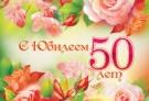 С 50-летнем юбилеем!