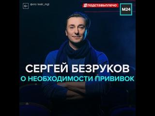 Сергей Безруков о необходимости прививок — Москва 24