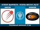 Энергия 122 Прометей Кубок Вымпела 20/21 9 тур