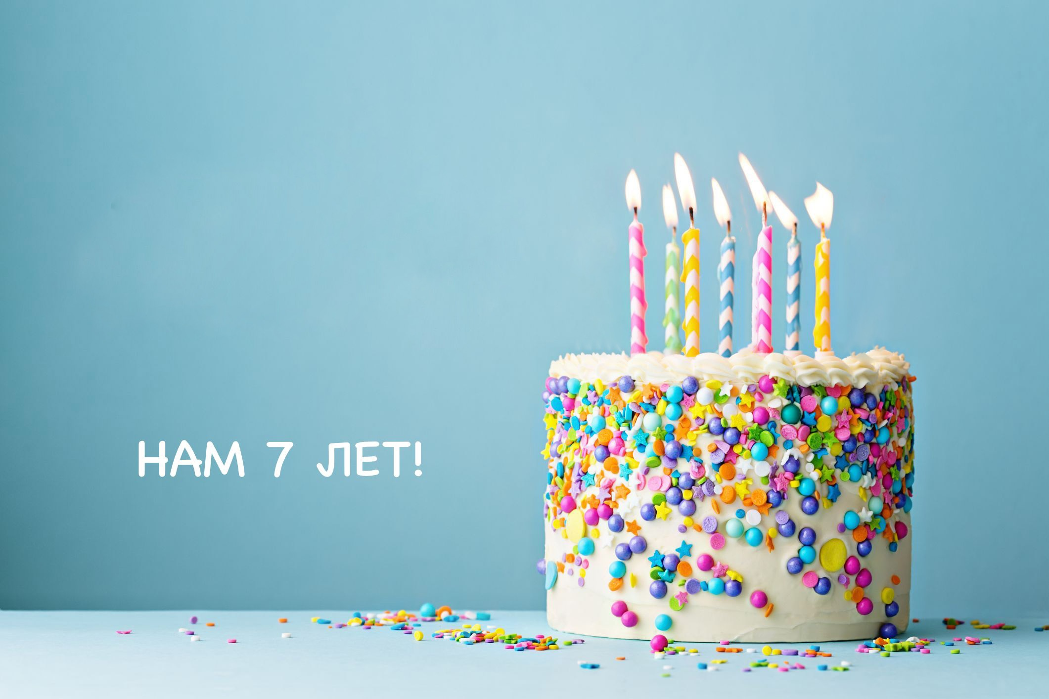"""ПК """"Жилищный баланс"""" 7 лет!"""