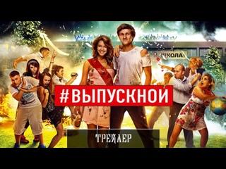 Выпускной - Трейлер (2014)
