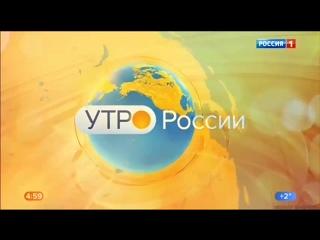 0500мск SD360 Утро России Часть 1