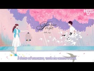 [рус.саб] Stella Jang – Forgive Forget