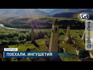 Ингушетия: Ассинское ущелье, курорт «Армхи», Эгикал и храм Тхаба-Ерды
