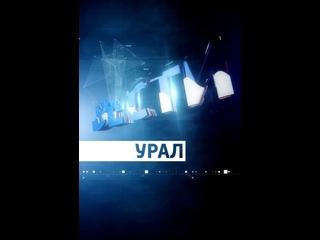 Вести-Урал () сюжет о Набережной Верхнего Тагила