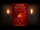 Гарри Поттер и Философский камень Глава 17 Человек с двумя лицами 17 Конец