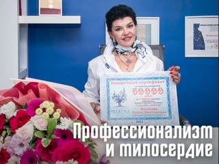 Ирина Колосова, врач уролог-андролог Медицинского центра Колосова, победитель конкурса «Спасибо, доктор!»
