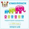 Микрос Смоленск