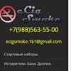 Магазин электронных сигарет Таганрог и Россия.