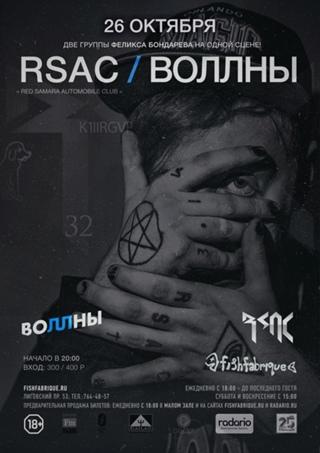 26.10.2014 RSAC / ВОЛЛНЫ