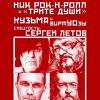 4 апреля: Ник Рок-н-Ролл, Кузя УО и Сергей Летов