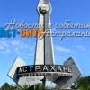 Аст-cити - новости и события в г.Астрахань