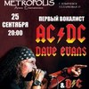 DAVE EVANS-Первый вокалист AC/DC в Ильичёвске!