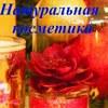 Натуральная косметика на Вокзальной маг. 15