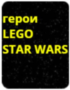 vk.com/wall-118546786?q=%23lego_star_wars_minifigures