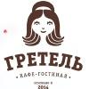 ∙ Кафе-гостиная ∙ ГРЕТЕЛЬ ∙ Волгоград